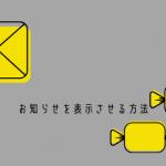 【Diver】サイトトップページに「お知らせ」を表示する方法
