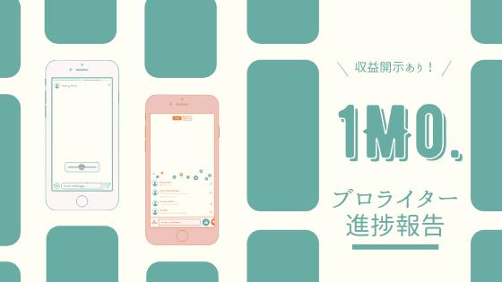 【1か月経過】ブログ・ライティング・SNSの進捗発表!【収益開示あり】