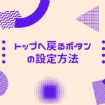【Diver】「トップへ戻る」ボタンの表示をさせる方法【簡単】