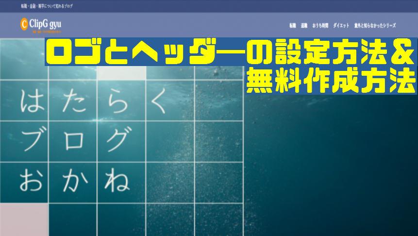 【Diver】ロゴとヘッダーのおすすめ作成サイト(無料)と設定方法について