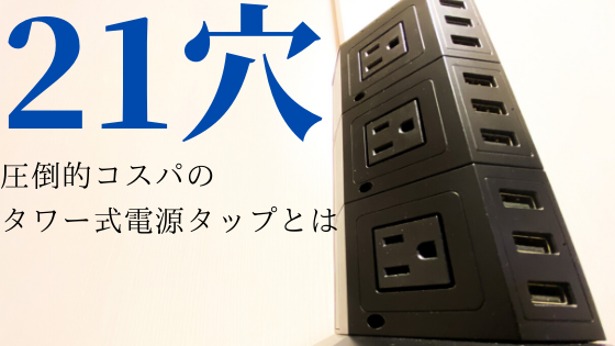 【便利ガジェット】コンセント+USBポートで21ポートの充電可能!?時代は延長コードから便利なタワー式電源タップへ【3,000円台で買える】