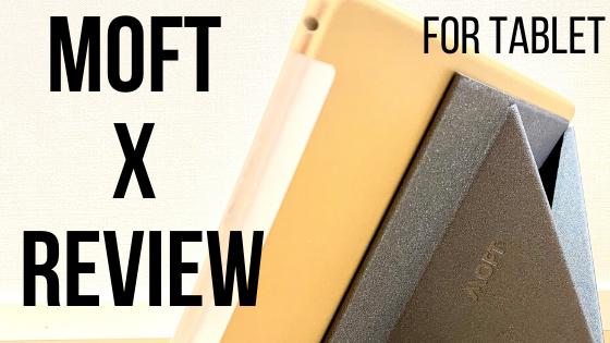 【写真付きで解説】MOFT X<Forタブレット>のすすめ タブレットの利便性を飛躍的に上げるおススメガジェット