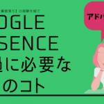【1カ月間・10回以上落ちた経験から伝授!】Google AdSence(アドセンス)審査合格の為に行った5つのコト【先輩達のアドバイスもあり!】