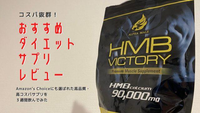 【ダイエットサプリレビュー】HMB VICTORYはコロナ太りを解消するコスパ抜群のおすすめサプリ!