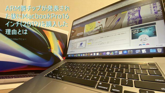 【体験談】ARM製チップが発表された後にMacbookPro16インチ(2019)を購入した理由とは