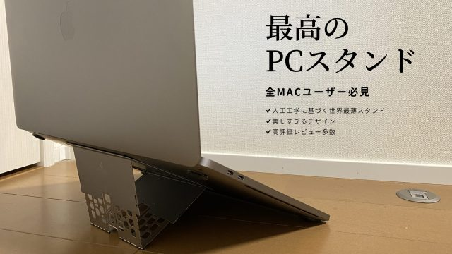 【ONED Majextand(マジェックススタンド)】MacbookProにふさわしいおすすめPCスタンドの購入・レビュー