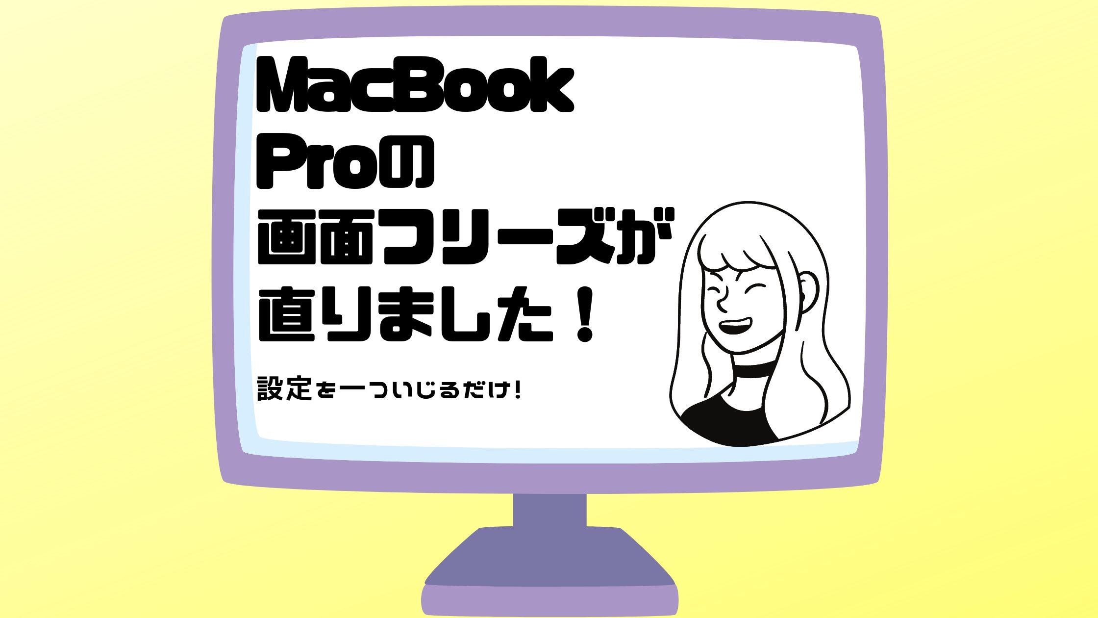 【初期不良ではなく、設定で直せる!】MacBookPro(16-inch,2019)の頻繁な画面フリーズを直す方法
